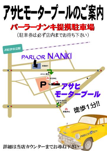 提携駐車場がございます♪ JR田辺駅からお越しの際は、みなと薬局様カドを右折。<BR>つぶり坂からお越しの際は、点滅信号を右折。「アサヒモータープール」が当店提携駐車場です。ご利用の際は、駐車券を当店カウンターまでお持ち下さいませ!<BR>